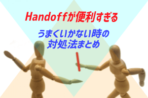 Handoffの設定の仕方とうまくいかない時の対処法