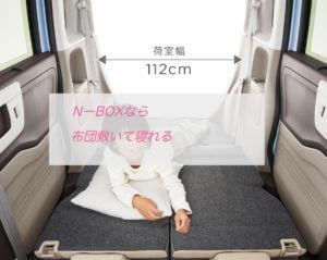 N-BOXなら布団敷いてちゃんと寝れる