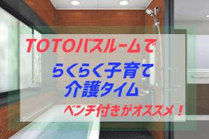 TOTOバスルームで介護と子育てをユニバーサルデザインする