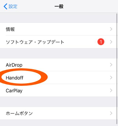 iPhoneでのHandoff設定方法