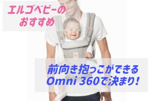 エルゴベビーはOmni360がおすすめ
