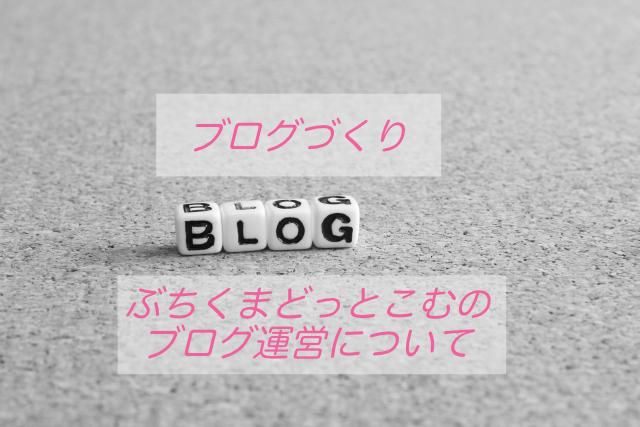 ぶちくまどっとこむの「ブログづくり」