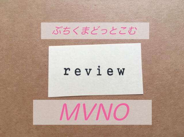 ぶちくまどっとこむの「MVNO」カテゴリについて