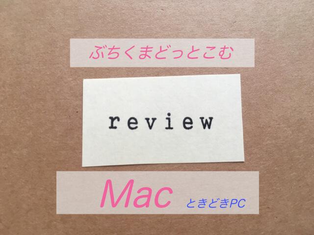 ぶちくまどっとこむの「PC/Mac」カテゴリについて