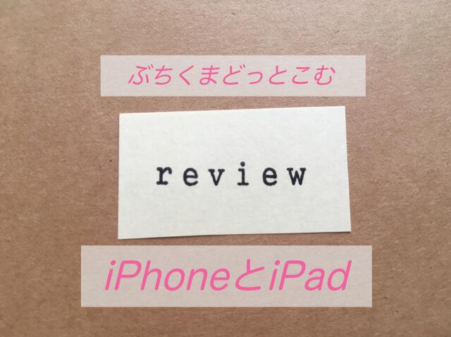 ぶちくまどっとこむの「iPhone/iPad」カテゴリについて