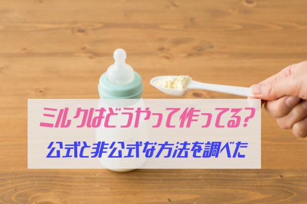 ミルクの公式・非公式な作り方を調べた