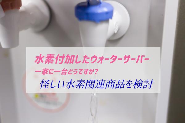 水素水ウォーターサーバー検討