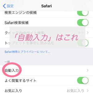 個人情報Safari設定「自動入力」はこれ
