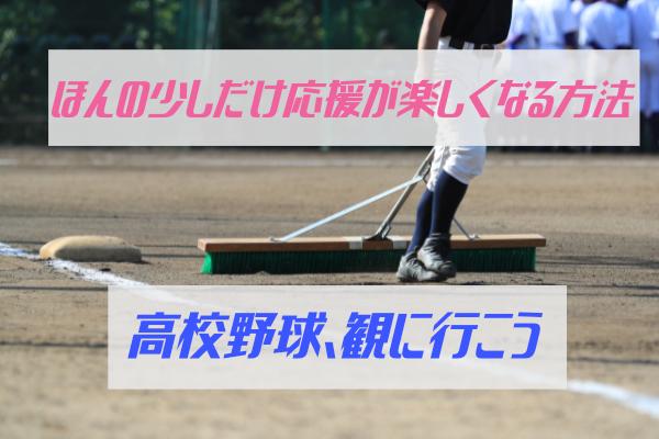 高校野球新潟県予選準々決勝は公立進学校対決に注目