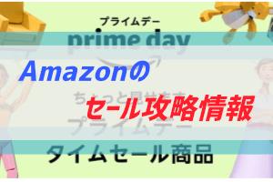 Amazonのセール攻略情報アイキャッチ