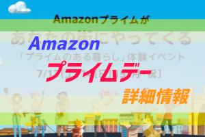 Amazonプライムデー2019のアイキャッチ