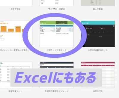 Excelにも住宅ローンテンプレートはある