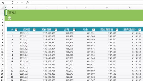 Excelの償却表はシート2にある