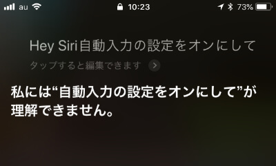 Siriに自動入力の設定を依頼した