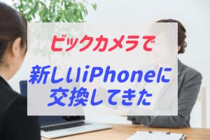 ビックカメラ新潟でiPhoneを新品に交換してもらった