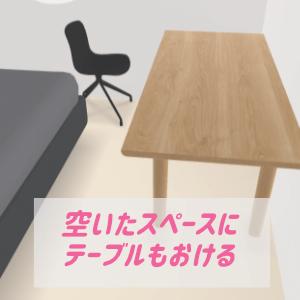 足元のスペースを空けてテーブルもおける8畳寝室