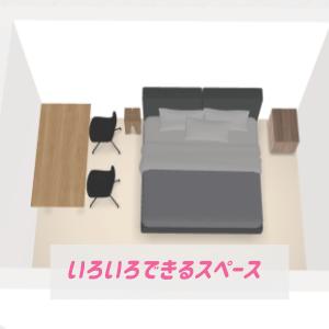 10畳寝室はいろいろできる
