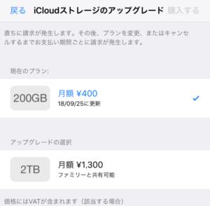 iCloudストレージアップグレード