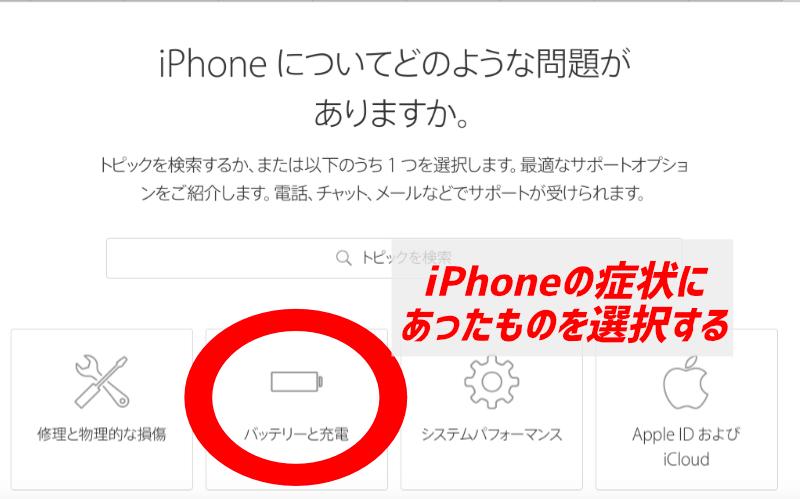 iPhone修理のためにApple電話サポートを受ける方法