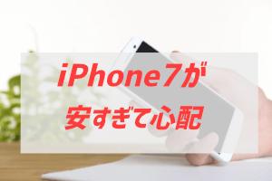 iPhone7が安すぎて心配になる