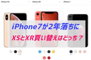 iPhone7と新型XSとXR買い替えはどちら