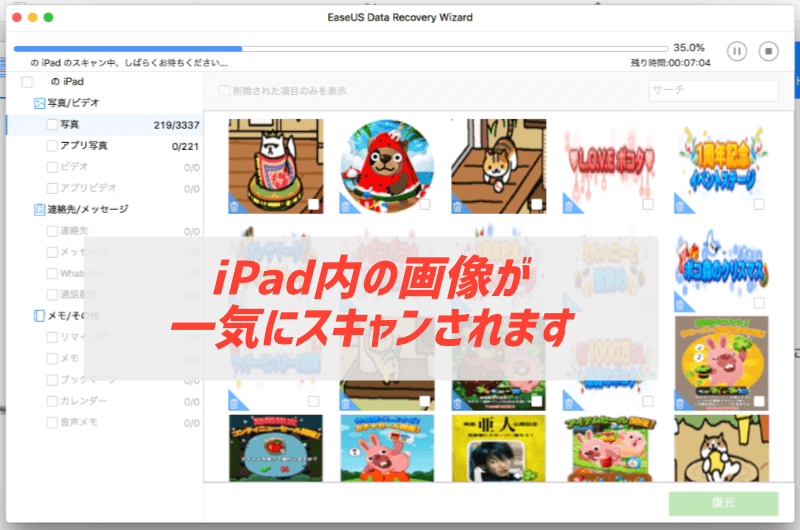 EaseUSのData Recovery Wizard|バックアップデータからiPadやiPhoneの画像をスキャンできる