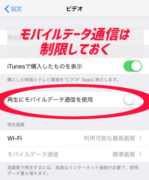 iOS12,iPhone,Appleビデオのモバイルデータ通信を制限しておく