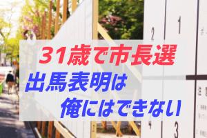 小柳さんを軸にして新潟市市長選を考えてみる