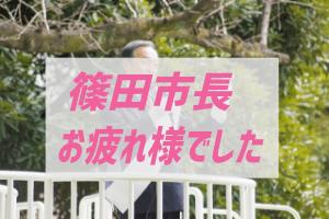 篠田市長の16年間の新潟市長の功績を振り返る