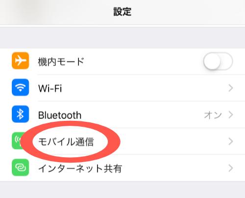 設定からモバイル通信を選択する