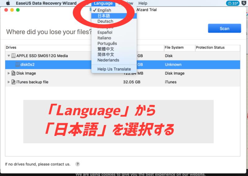 Data Recovery Wizard の言語を日本語に変更する