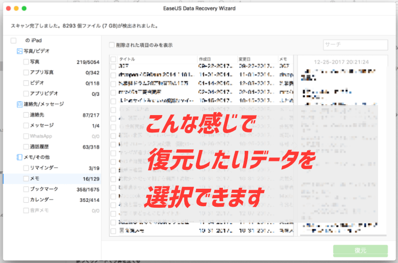 EaseUS Data Recovery Wizard|復元したいデータを選択する