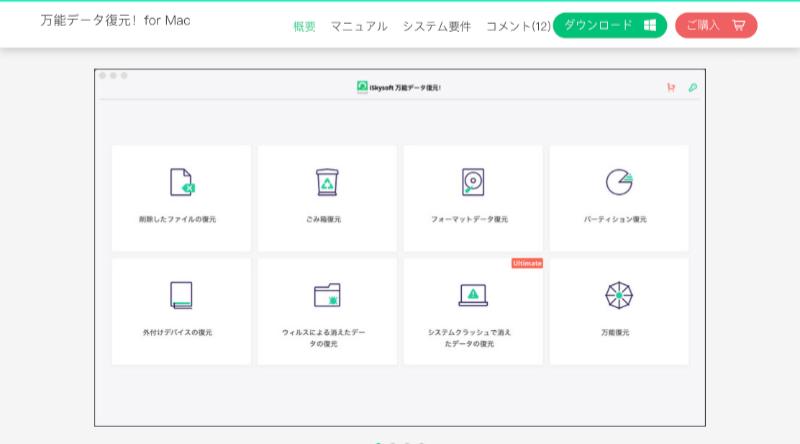 iSkysoftはシンプルUIデザイン|データ復旧ソフト比較