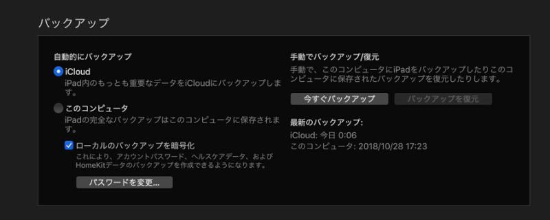 iTunesバックアップが暗号化されていると使いづらい|MobiSaverの使い方