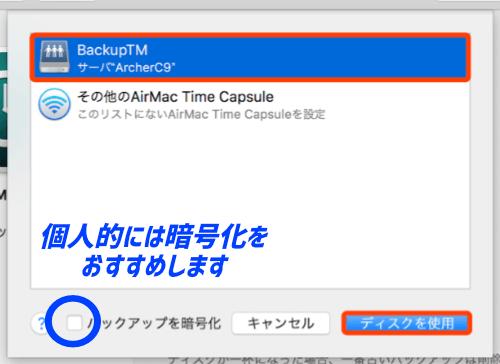 バックアップディスクとしてBackupTMを選択する