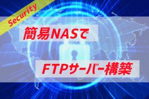 簡易NASでFTPサーバー構築する