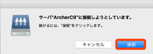 Archer A9を使用してHDDに接続する