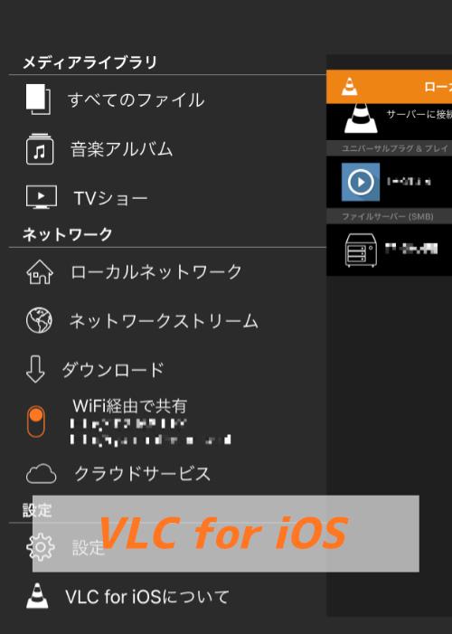 VLCforiOSの使用方法