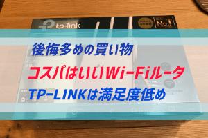 Wi-Fi ルータを選ぶならTPーLINKはハズレか