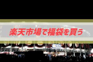 楽天市場で福袋を選ぶ方法