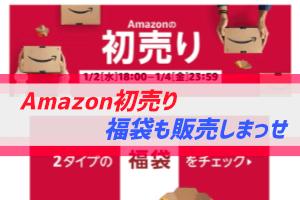 Amazonの初売りについて福袋情報も