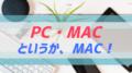 PC/MACの周辺アイテム