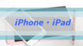 iPhoneやiPad関連情報