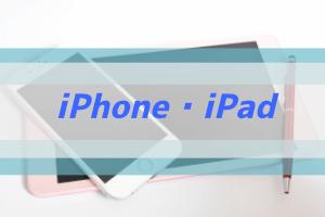 iPhone/iPadのカテゴリ