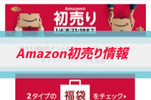 Amazon初売り情報をまとめました