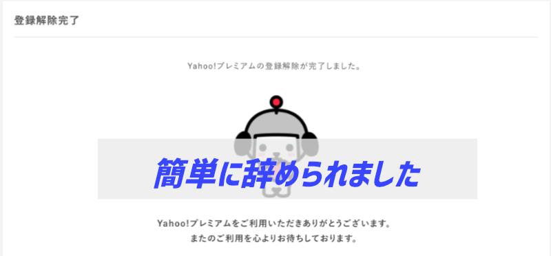 Yahoo!プレミアム会員は簡単に退会できる