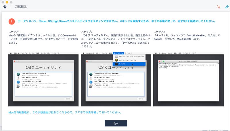 RecoveritをMacで使用する場合の設定