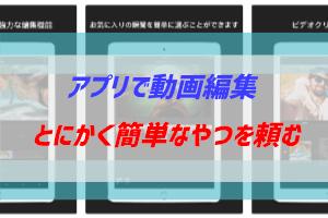 アプリで動画編集する際の選定基準について
