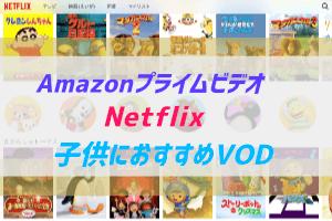 AmazonプライムビデオとNetflixを比較