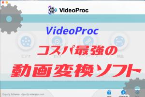 VideoProcがおもいのほか使い勝手が良かった話